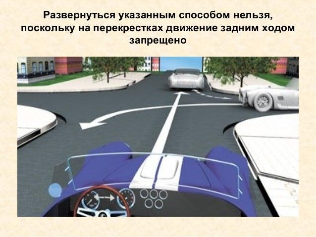Развернуться указанным способом нельзя, поскольку на перекрестках движение задним ходом запрещено