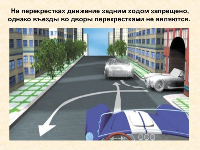 На перекрестках движение задним ходом запрещено, однако въезды во дворы перекрестками не являются.