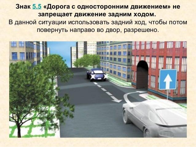 Знак 5.5 «Дорога с односторонним движением» не запрещает движение задним ходом. В данной ситуации использовать задний ход,...