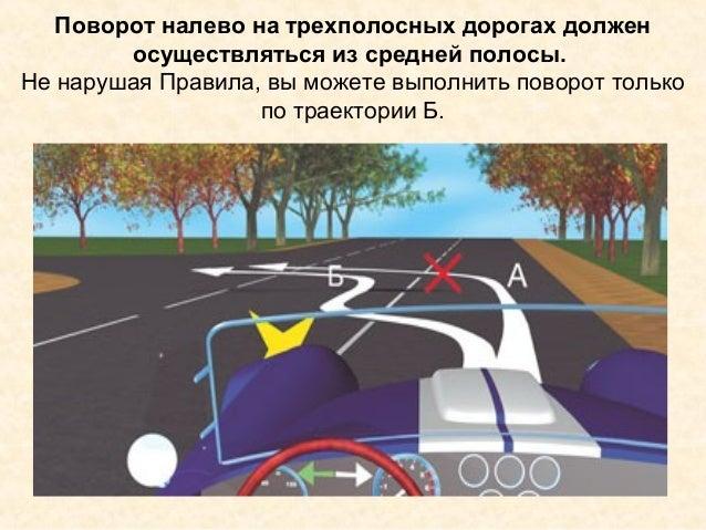 Поворот налево на трехполосных дорогах должен осуществляться из средней полосы. Не нарушая Правила, вы можете выполнить по...