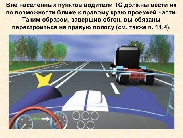 Вне населенных пунктов водители ТС должны вести их по возможности ближе к правому краю проезжей части. Таким образом, заве...