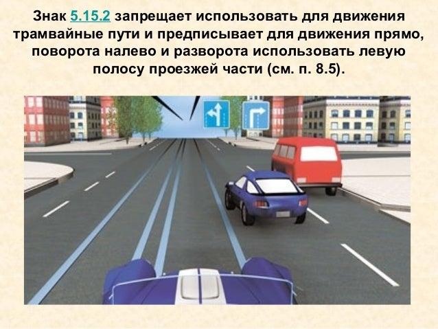 Знак5.15.2запрещаетиспользоватьдлядвижения трамвайныепутиипредписываетдлядвиженияпрямо, поворотаналевоираз...