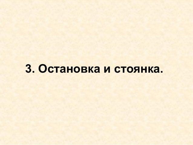 3.Остановкаистоянка.