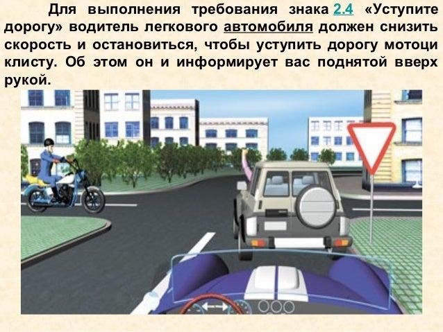Для выполнения требования знака 2.4 «Уступите дорогу» водитель легкового автомобиля должен снизить скорость и остановиться...