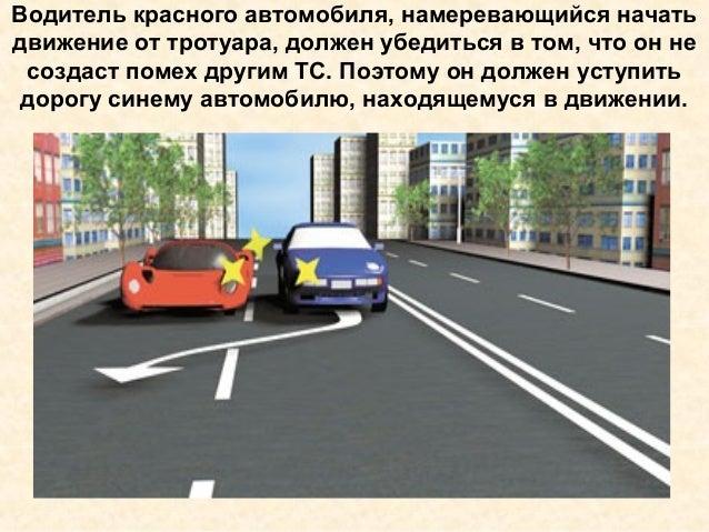 Водитель красного автомобиля, намеревающийся начать движение от тротуара, должен убедиться в том, что он не создаст помех ...