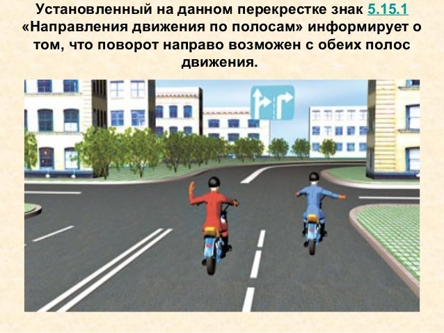 Установленный на данном перекрестке знак 5.15.1 «Направления движения по полосам» информирует о том, что поворот направо в...
