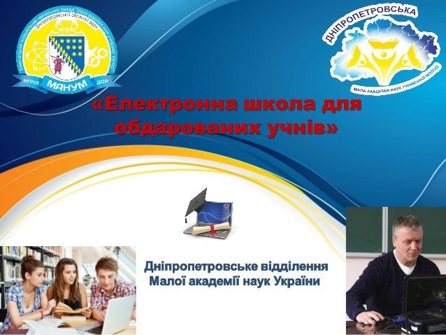 Основні завданняОсновні завдання електронної школиелектронної школи • Реалізація державної політики щодо роботи з обдарова...