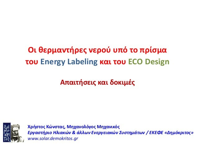 Οι θερμαντήρες νερού υπό το πρίσμα του Energy Labeling και του ECO Design Απαιτήσεις και δοκιμές Χρήστος Κώνστας, Μηχανολό...
