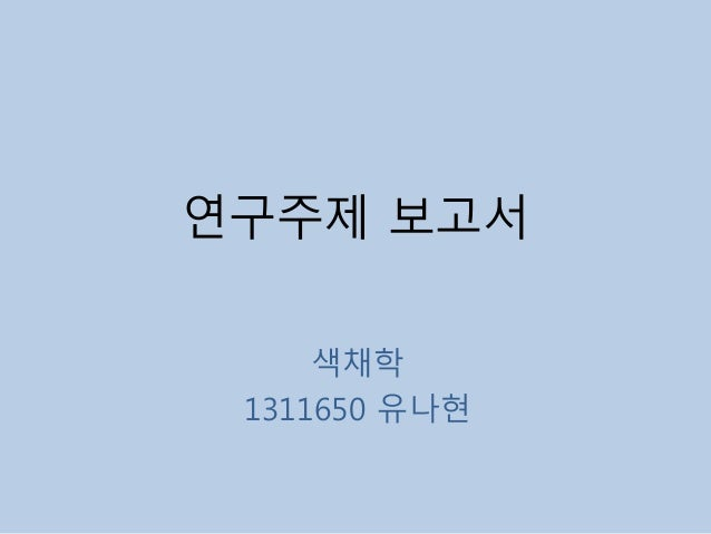 연구주제 보고서 색채학 1311650 유나현
