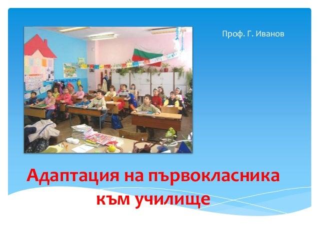 Адаптация на първокласника към училище Проф. Г. Иванов