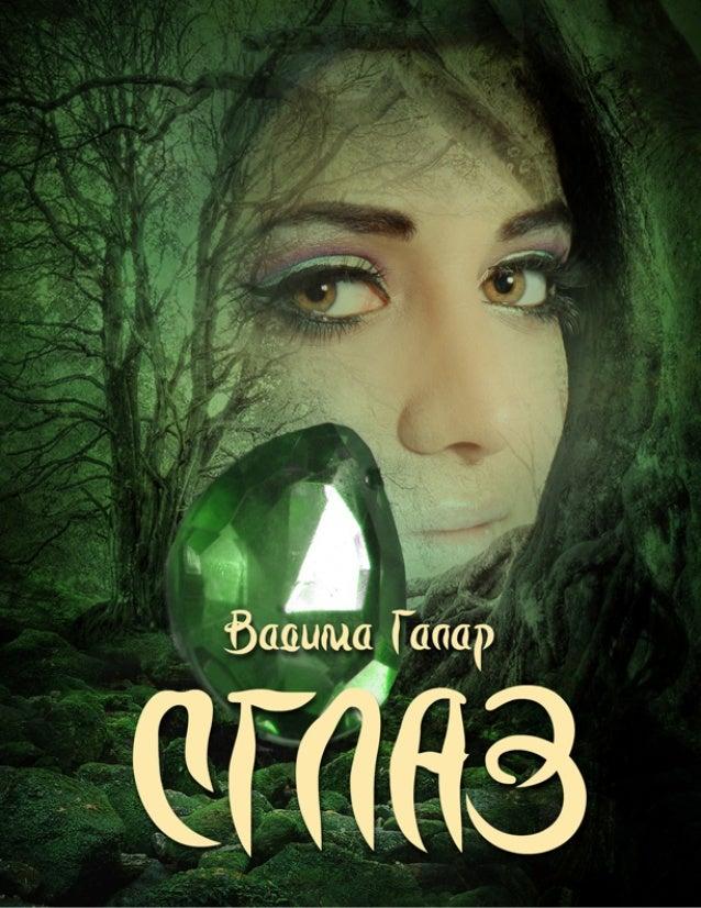 Вадима Галар Сглаз Каждому отведена своя роль в этом большом спектакле под названием «Жизнь».