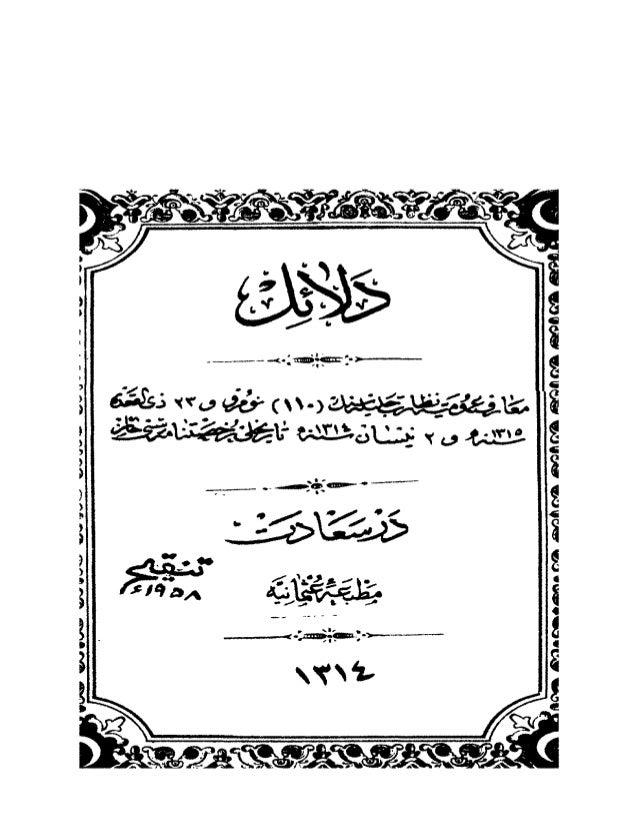 دلائل الخيرات و شوارق الأنوار فى ذكر الصلاة على النبى المختار   طبعة القسطنطينية