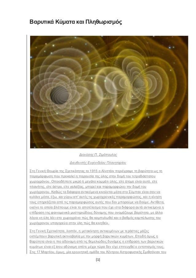 [1] Βαρστικά Κύματα και Πληθωρισμός 22/03/2014 Διονύζης Π. Σιμόποσλος Διεσθσνηής Εσγενιδείοσ Πλανηηαρίοσ ηε Γεληθή Θεσξία...