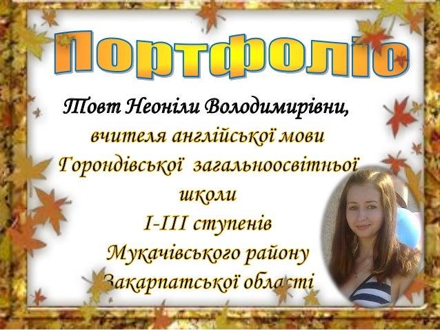 Товт Неоніли Володимирівни,