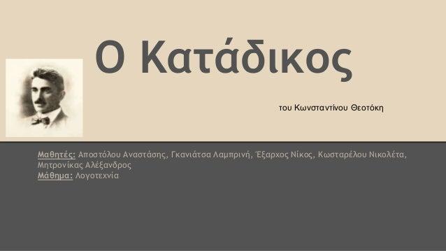 Ο Κατάδικος Μαθητές: Αποστόλου Αναστάσης, Γκανιάτσα Λαμπρινή, Έξαρχος Νίκος, Κωσταρέλου Νικολέτα, Μητρονίκας Αλέξανδρος Μά...