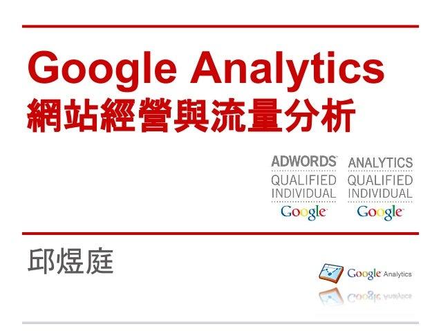 Google Analytics 網站經營與流量分析 邱煜庭