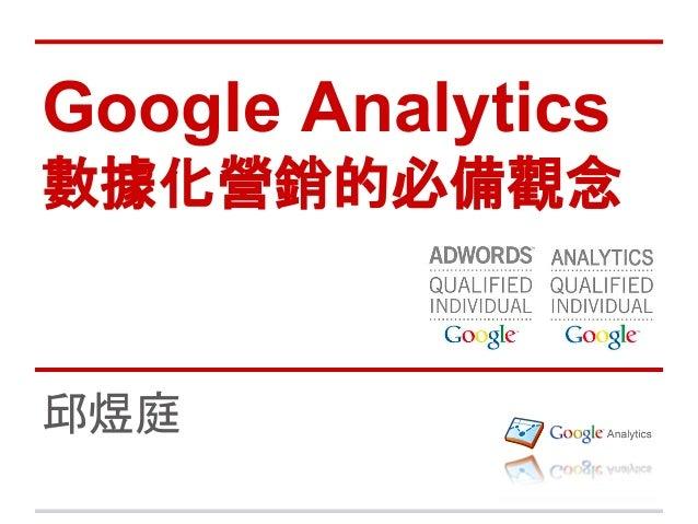 Google Analytics 數據化營銷的必備觀念 邱煜庭