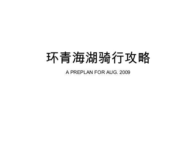 环青海湖骑行攻略 A PREPLAN FOR AUG. 2009