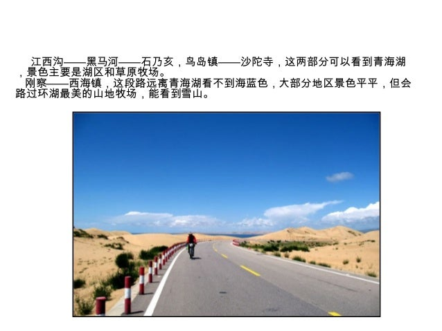 环青海湖自行车行攻略 Slide 3