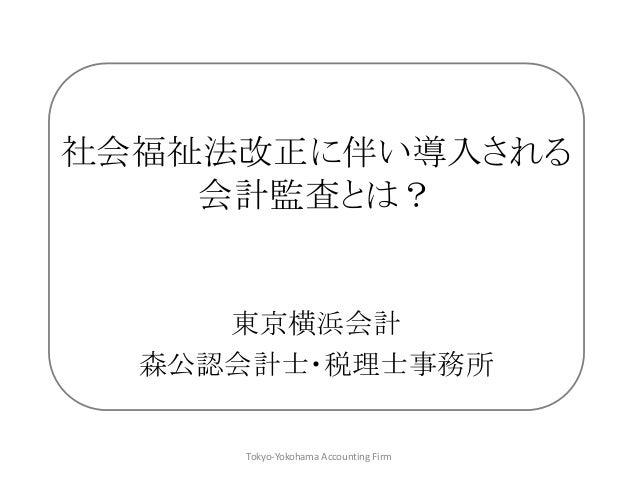 社会福祉法改正に伴い導入される 会計監査とは? 東京横浜会計 森公認会計士・税理士事務所 Tokyo-Yokohama Accounting Firm