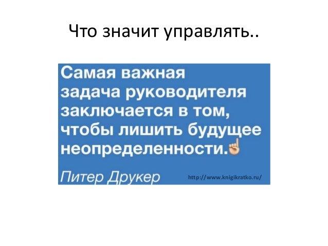 Что значит управлять.. http://www.knigikratko.ru/