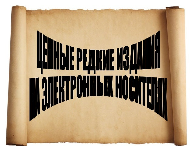 В фондах ГБУК РК «Республиканская крымскотатарская библиотека им. И. Гаспринского» насчитывается более 2000 наименований ц...