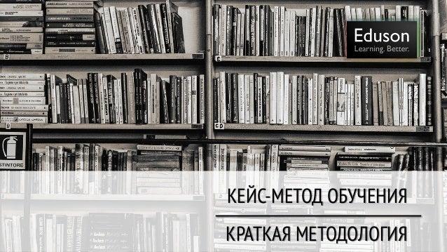 КРАТКАЯ МЕТОДОЛОГИЯ КЕЙС-МЕТОД ОБУЧЕНИЯ