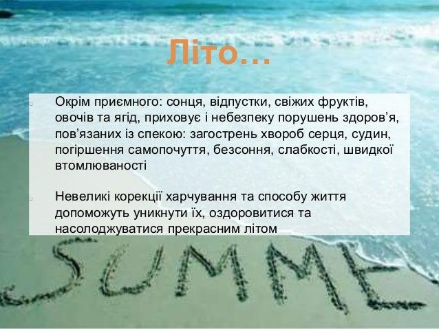 Харчування в літню спеку. Рекомендації дієтолога. Slide 2