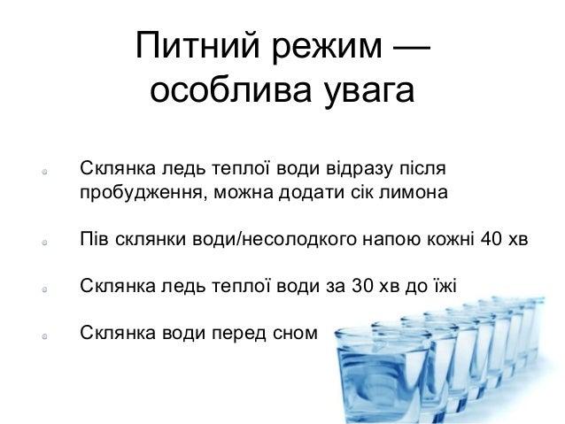 Харчування в літню спеку. Рекомендації дієтолога. Slide 3