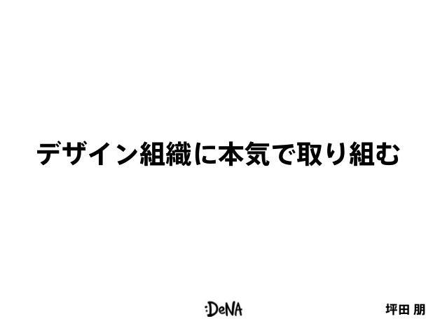 デザイン組織に本気で取り組む 坪田 朋