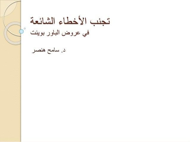 الشائ األخطاء تجنبعة بوينت الباور عروض في د.هنصر سامح