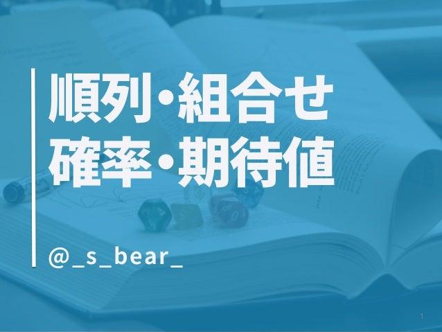 順列・組合せ 確率・期待値 @_s_bear_ 1