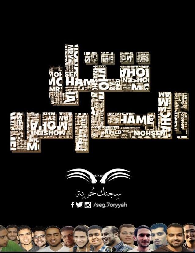 [Type text] عبد أسامة القاضي أمام بالحكم َانطق شخصا وعشرون أربعة ينتظر ،الجاري يوليو من التاس...