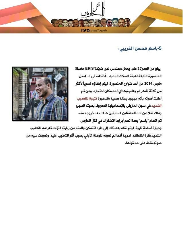 [Type text] 6-دبور محمود أحمد: وتكييف تبريد مهندس،مارس من األول في اعتقاله تم8102ليتعرض ، احتجا...