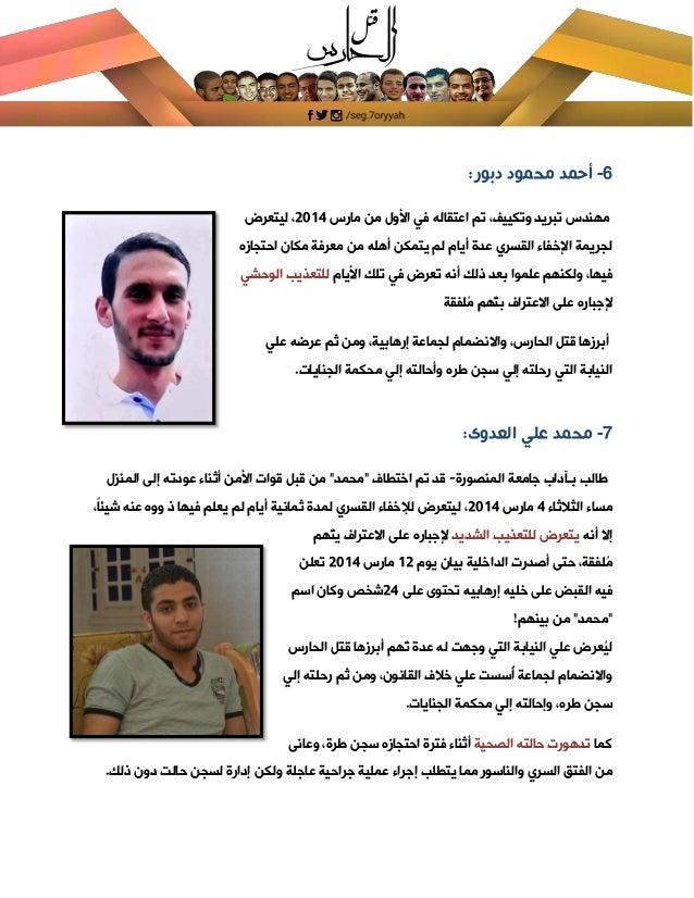 [Type text] 8-القمصان أبو محمد أيمن: أطف لخمسة وأب شركة مدير،اليوم اختطافه تم2مارس8102وظل م...