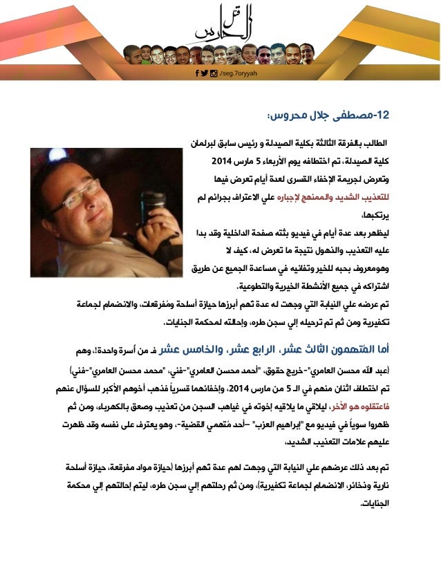 [Type text] 16-عرفات مصطفي محمد: المنصورة جامعة الصيدلة بكلية الرابعة بالفرقة طالب-رئيس و بالكلية...