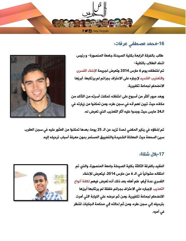 [Type text] 18-العامري مجدي الحميد عبد: طُمرعال من ويبلغ رمد بيب81عام،اعتقال يتم لمههو...