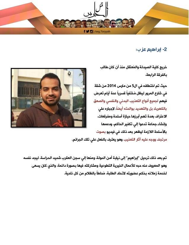 [Type text] 3-الشال الوليد أحمد: -ام طبيبتياازأ ومندفعت وائل،هالـ في اختطافه تم2من مارس8...