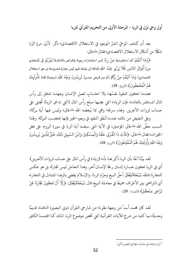 تحريم الربا في القرآن والسنة