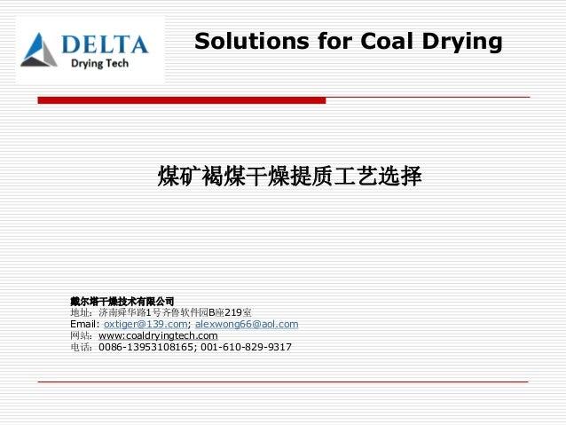 Solutions for Coal Drying 煤矿褐煤干燥提质 艺选择 戴尔塔干燥技术有限公 地址 济南舜华路1 齐鲁软 园B 219室 Email: oxtiger@139.com; alexwong66@aol.com 网站 www:...