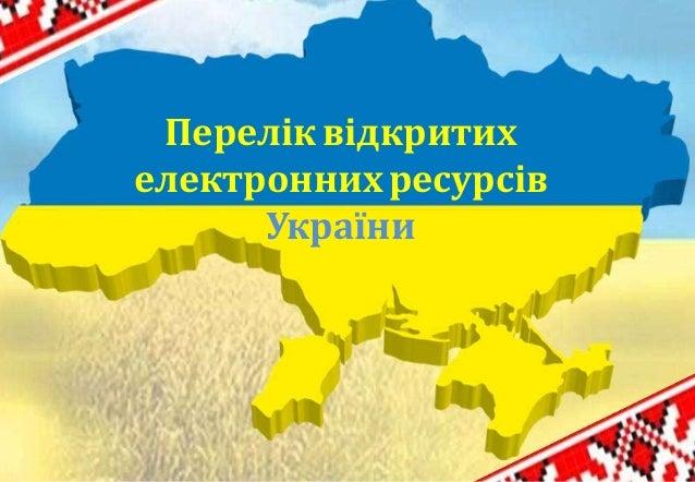 Переліквідкритих електроннихресурсів України