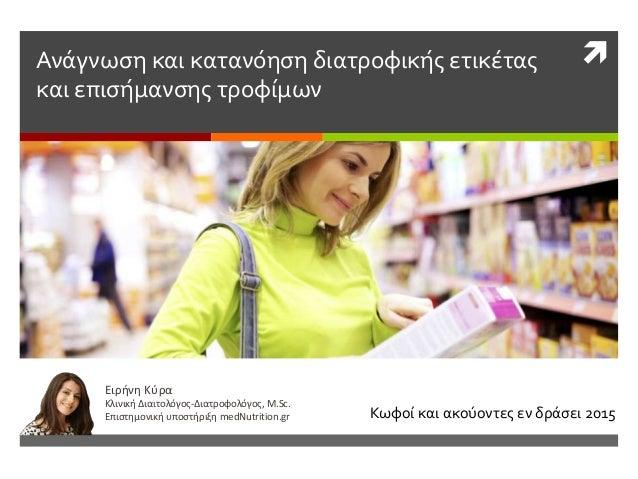 Ανάγνωση και κατανόηση διατροφικής ετικέτας και επισήμανσης τροφίμων Εικόνα με διατροφική ετικέτα Κωφοί και ακούοντες εν ...