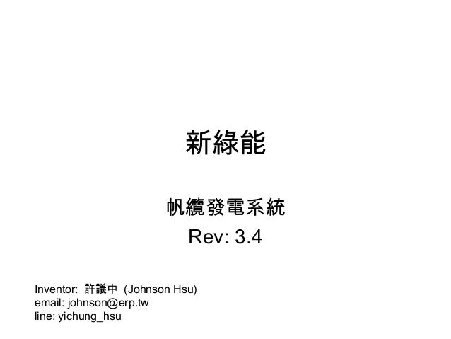 新綠能 帆纜發電系統 Rev: 3.4 Inventor: 許議中 (Johnson Hsu) email: johnson@erp.tw line: yichung_hsu