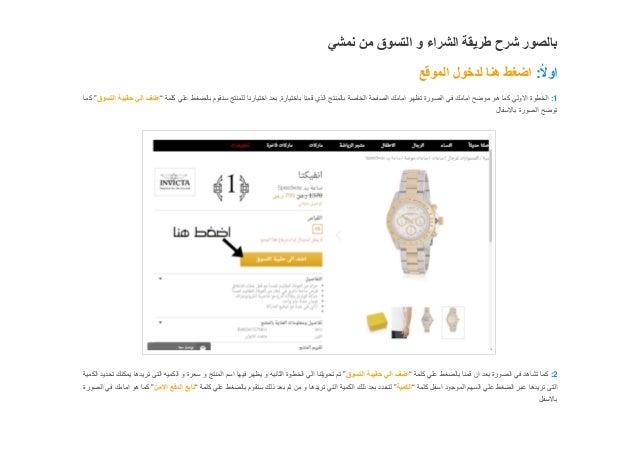 d0f1fd52eec16 بالصور شرح طريقة الشراء من نمشي شراء ملابس اون لاين في الامارات