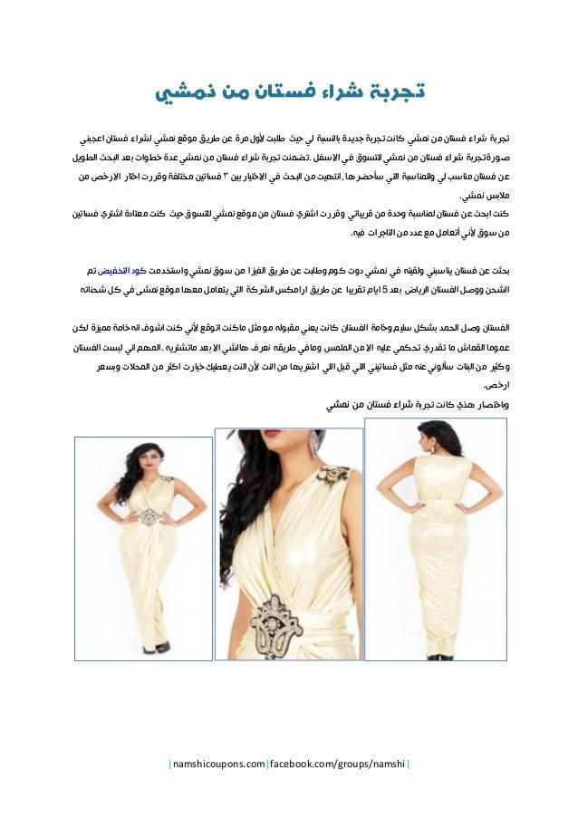 f1738d51030a3 تجربة شراء فستان من نمشي