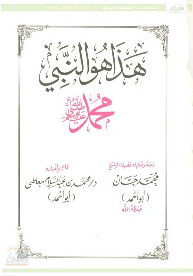 هذا هو النبى محمد صلى الله عليه وسلم كتاب رائع عن السيرة