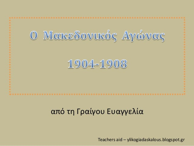 από τη Γραίγου Ευαγγελία Teachers aid – ylikogiadaskalous.blogspot.gr