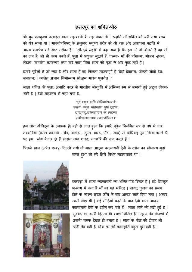 छतरपुर का शक्तत-पीठ श्री गुरु रामकृ ष्ण परमहंस माता महाकाली के महा भक्त थे   उन्होंने मााँ शक्क्त को यंत्री तथा स्वयं को य...