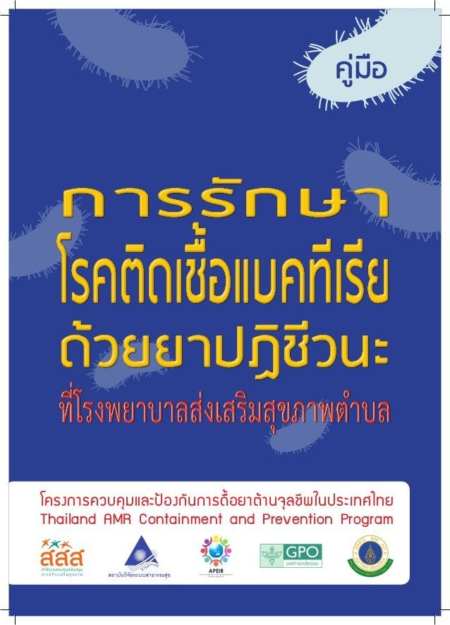 คู่มือ โครงการควบคุมและป้องกันการดื้อยาต้านจุลชีพในประเทศไทย Thailand AMR Containment and Prevention Program