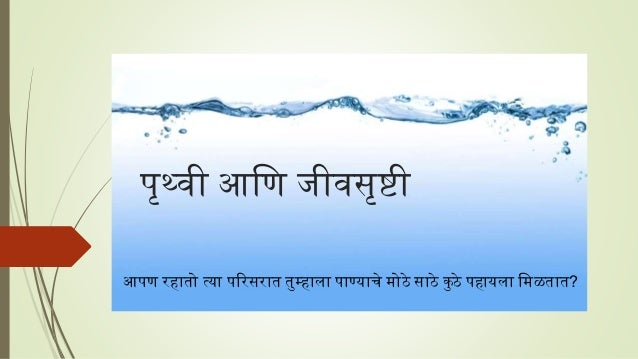 पृथ्वी आणि जीवसृष्टी आपि रहातो त्या पररसरात तुम्हाला पाण्याचे मोठे साठे कुठे पहायला णमततात?